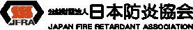 日本防炎協会